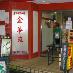 金華苑【中華料理】