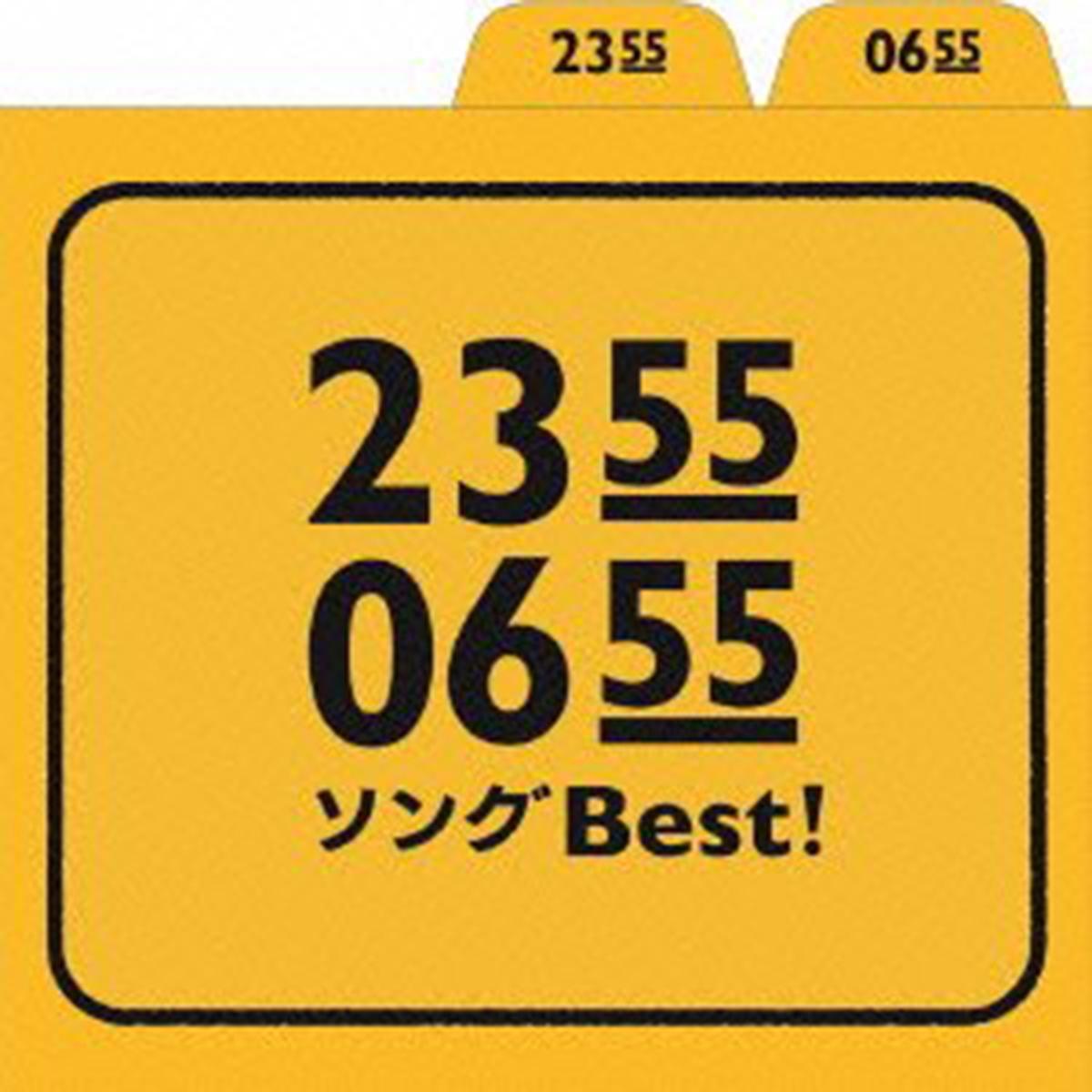 「2355 0655ソング Best!」 「2355 0655ソング Best!」 テレビでおな
