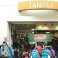 田中かばん店