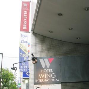 ホテルウイングインターナショナル目黒