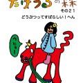 たけうちしょーごさんの「たけうちの森」最新刊がリリース
