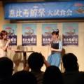 恵比寿鯨祭オープニングパーティに潜入中