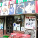 RIBERA(リベラ)目黒店