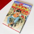 釣りキチ三平 平成版1 地底湖のキノシリマス