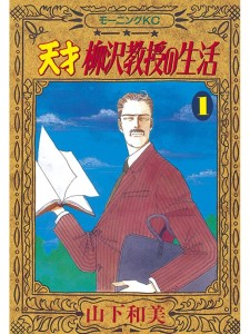 漫画『天才柳沢教授の生活』が好き。