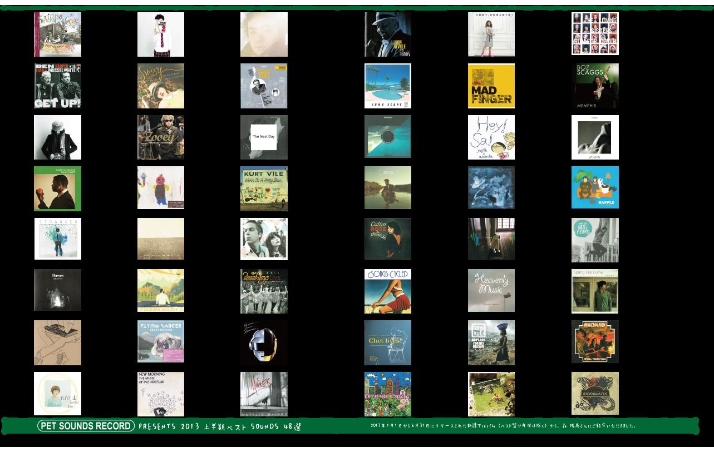 2013上半期ベストSOUNDS 48選