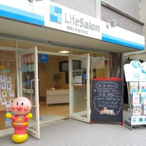 ライフサロン中延店