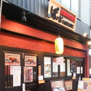 ぱっぷHOUSE西小山店