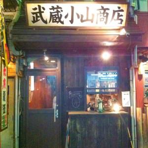 武蔵小山商店