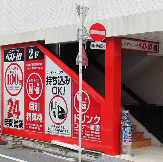 カラオケベスト10五反田店