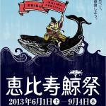 恵比寿鯨祭