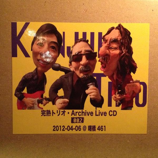 完熟トリオ「2012年4月6日東京・曙橋461ライブ」