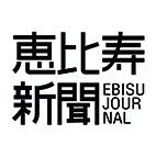 恵比寿新聞の記事はココカラ!