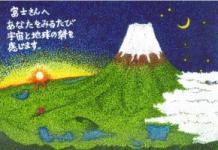 昨年度最優秀賞 町田 和俊 さん 著作表示 富士山憲章山梨県推進会議