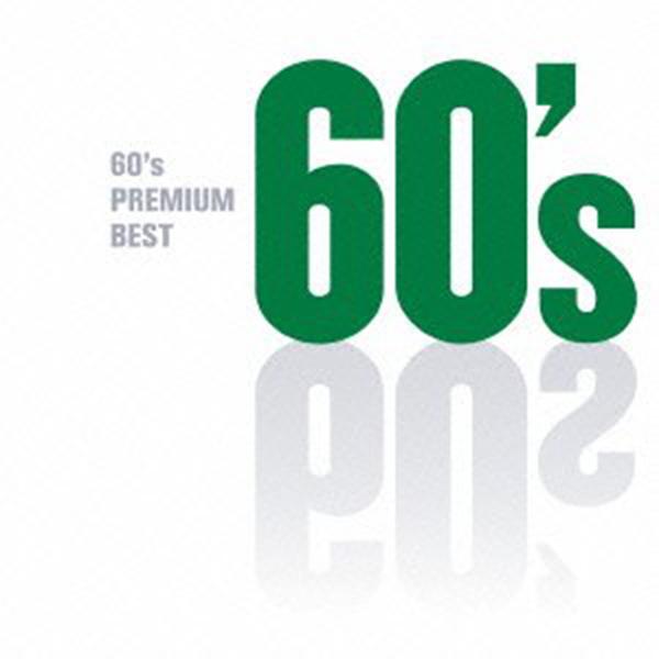 『60'sプレミアム・ベスト』