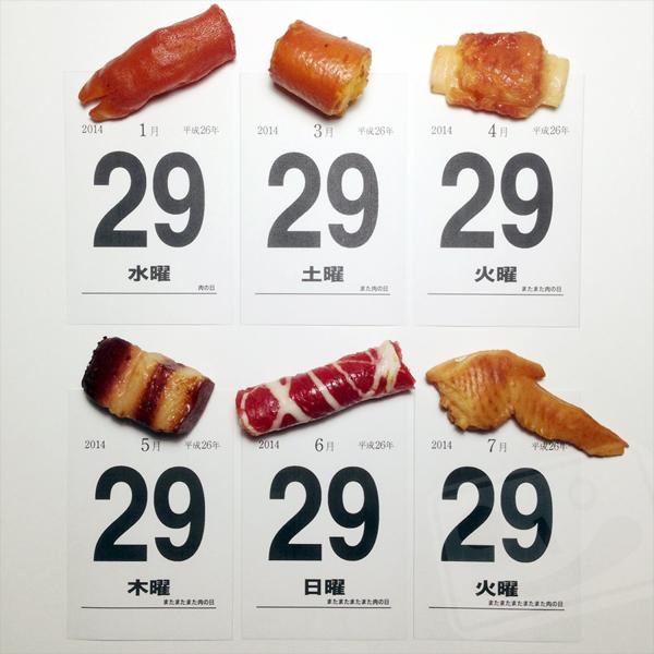 20140129肉の日600