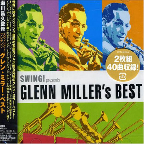 『グレン・ミラー・ベスト』