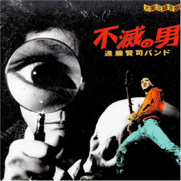 遠藤賢司バンド 「不滅の男」