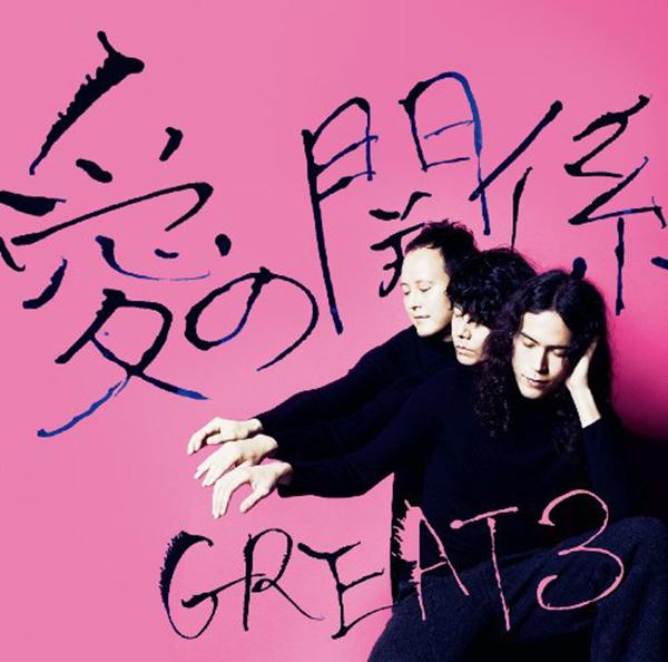 GREAT3『愛の関係』