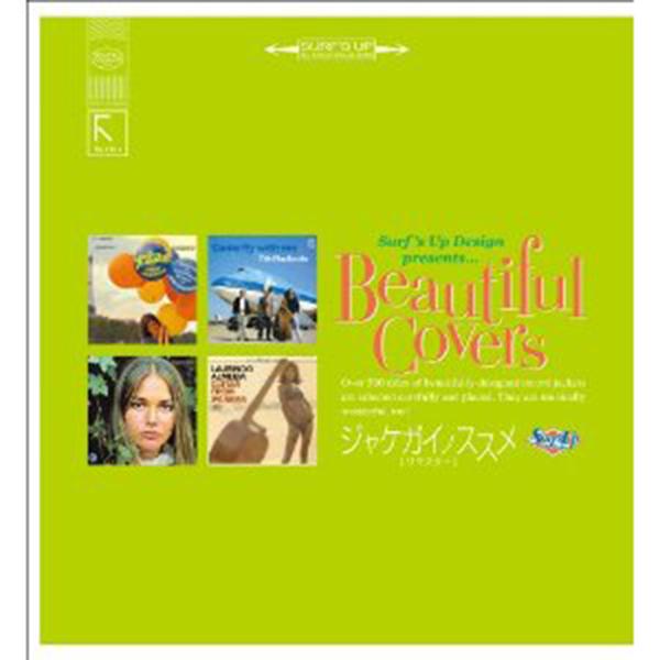 ジャケガイノススメ~Beautiful Covers