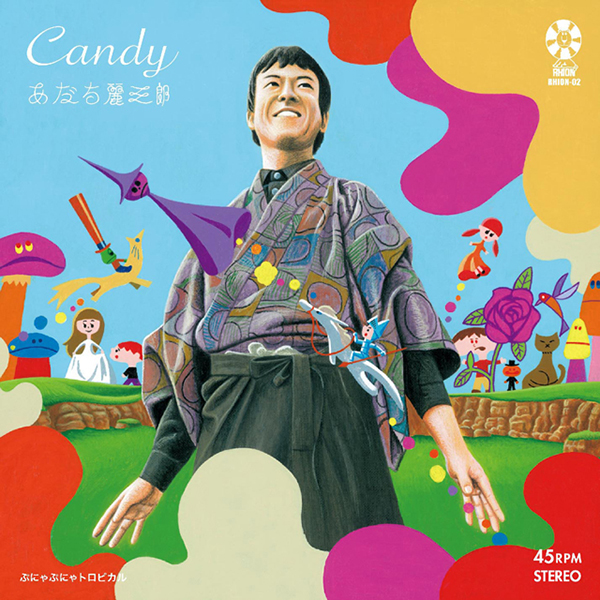 あだち麗三郎 『candy / ぷにゃぷにゃトロピカル』