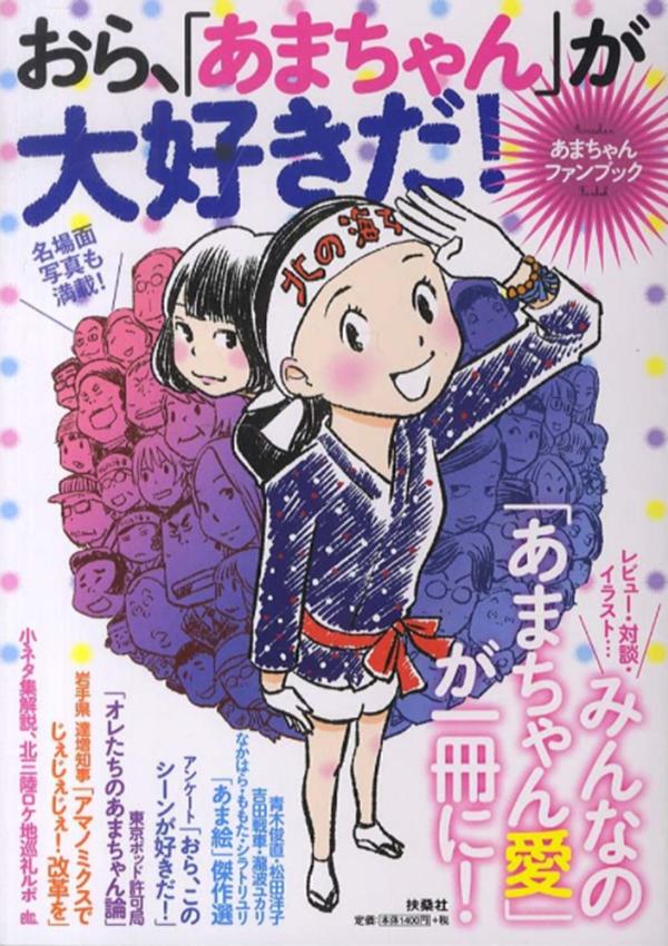 青木俊直さんが表紙イラストを手がけた『あまちゃんファンブックおら、「あまちゃん」が大好きだ!』扶桑社:刊