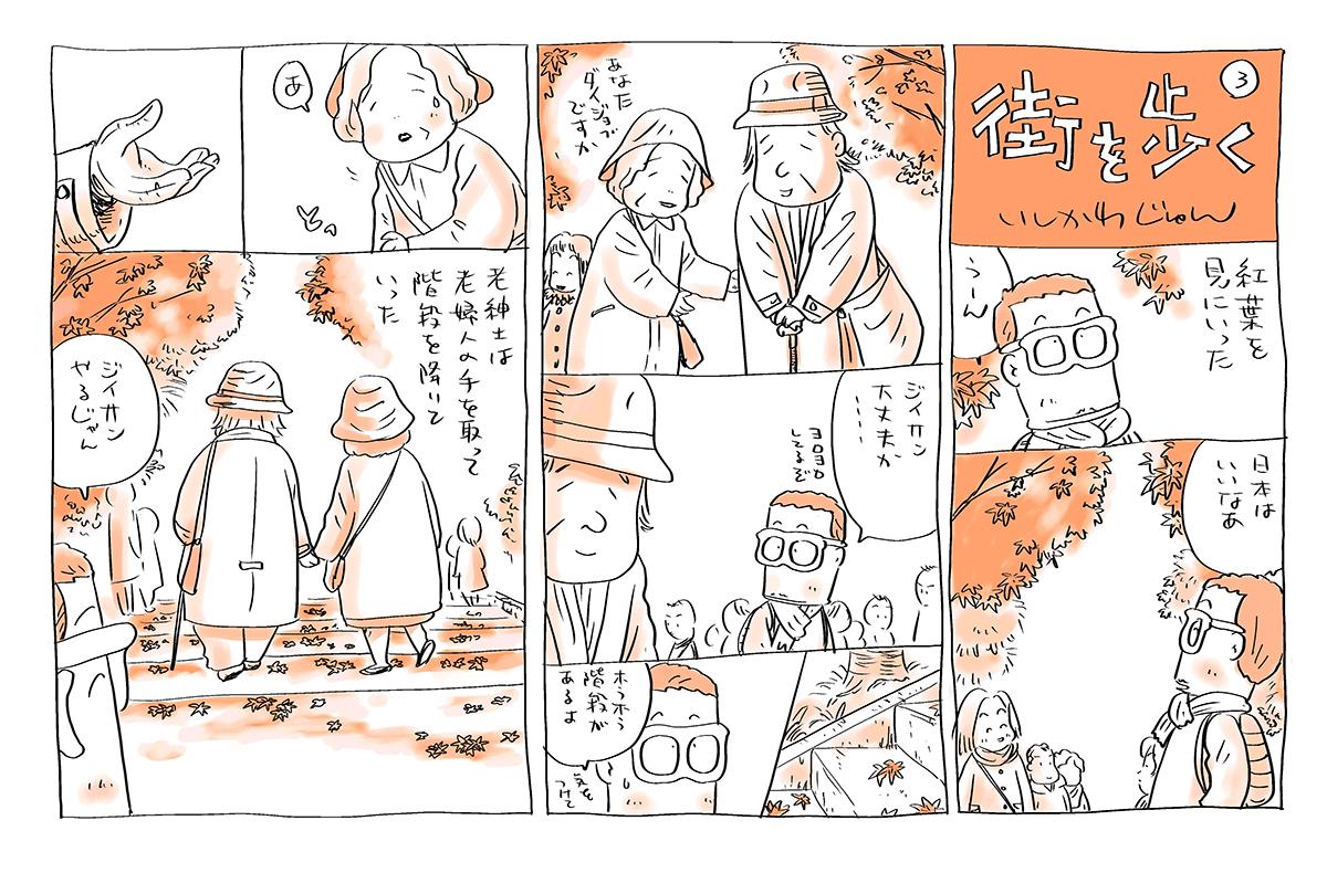 machi_03_RS