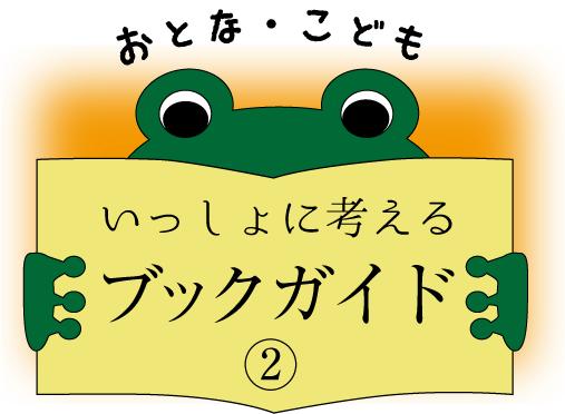 ブックガイド2ロゴ