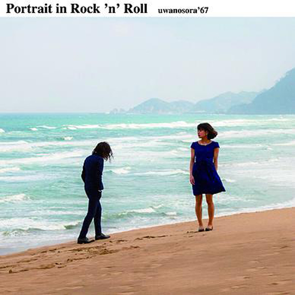 ウワノソラ'67『Portrait in Rock'n'Roll』