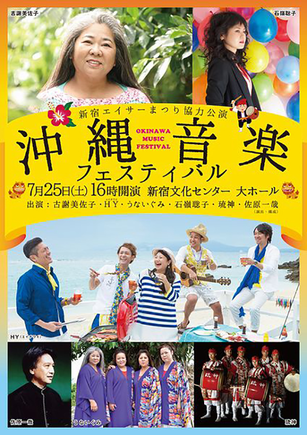 okinawa_musicfes_20151