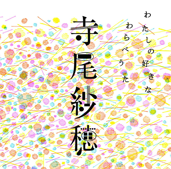 寺尾紗穂 「七草なつな」