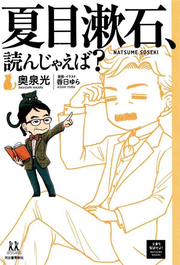 奥泉 光『夏目漱石、読んじゃえば?』
